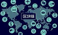 区块链监管框架清晰未来集中在这三方面