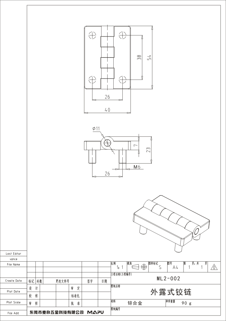 平行铰链尺寸图