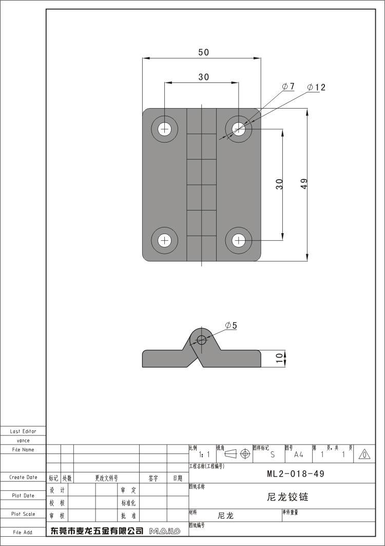 轻型尼龙铰链生产厂家